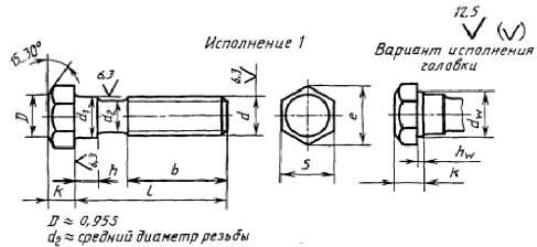 Болт ГОСТ 7795-70